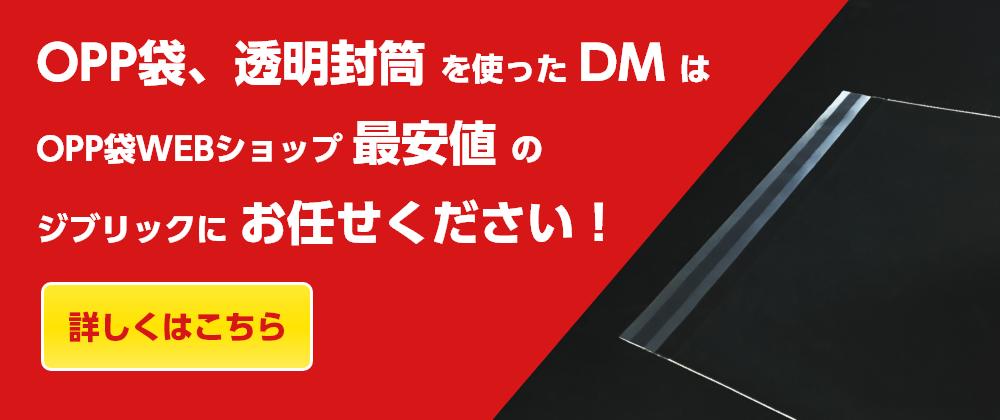 OPP袋、透明封筒を使ったDMはOPP袋WEBショップ最安値のジブリックにお任せください!