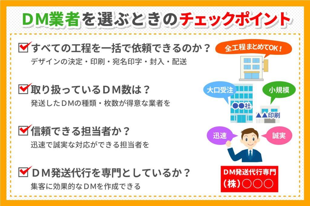 _DMを大量発送する場合の業者の選び方について