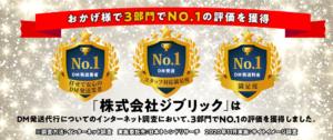 日本トレンドリサーチによるDM発送部門調査でNO.1